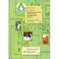 Воронина. 10-11 класс. Естественнонаучное образование в профильных классах (Вентана-Граф)