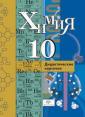 Воскобойникова  10 класс. Химия. Дидактические карточки (Вентана-Граф)