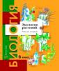 Горская 6 класс. Экология растений. Рабочая тетрадь (Вентана-Граф)