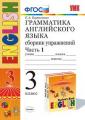 УМК.Граматика Английский язык  сборник упражнений 3 (3 год) Ч.1 оранжевый Барашкова (Экзамен)