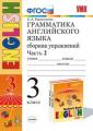 УМК.Граматика Английский язык  сборник упражнений 3 (3 год) Ч.2 оранжевый Барашкова (Экзамен)