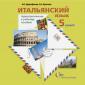 Дорофеева. 5 класс Итальянский язык. Аудиоприложение на CD к учебному пособию (Вентана-Граф)