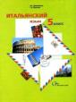 Дорофеева. 5 класс Итальянский язык. Учебник (Вентана-Граф)