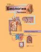 Драгомилов 8 класс. Биология.  Рабочая тетрадь. № 1,2. (Комплект) (Вентана-Граф)
