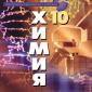 А/к CD Химия 10 класс  Электронное приложение к учебнику Г.Е. Рудзитиса (1 CD) (из-во Просвещение)