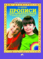 Безруких ПРОПИСИ для первоклассников с трудностями обучения письму и леворуких детей  6-7лет