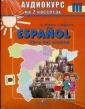 А/к Воинова Испанский язык 3 класс  (Комплект из 2-х кассет) (углубл.) (из-во Просвещение)