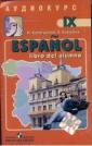 А/к Кондрашова Испанский язык 9 класс  (1 кассета) (из-во Просвещение)