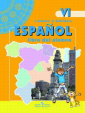 А/к Анурова Испанский язык 6 класс  (Комплект из 3-х кассет) (из-во Просвещение)