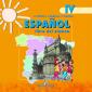 А/к CD Воинова Испанский язык 4 класс  (1 CD, mp3) (из-во Просвещение)