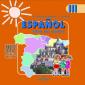 А/к CD Воинова Испанский язык 3 класс  (1 CD, mp3) (из-во Просвещение)
