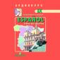 А/к CD Кондрашова Испанский язык  9 класс  (1 CD, mp3) (из-во Просвещение)
