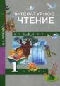 Чуракова  Литературное  чтение  1 класс  Учебник.