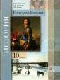 Журавлёва 10 класс История России. Учебник.  (Вентана-Граф)