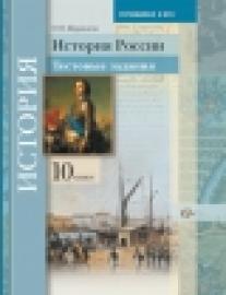 Журавлёва 10 класс История России. Тестовые задания (Вентана-Граф)