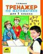Мишакина Тренажер по математике 1 класс