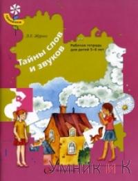 Журова Л.Е. Тайны слов и звуков звуки. Рабочая тетрадь для детей 5-6 лет (Вентана-Граф)