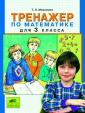 Мишакина Тренажер по математике 3 класс