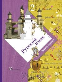 Иванов 2 класс. Русский язык.  Учебник часть 2. (ФГОС)  (Вентана-Граф)