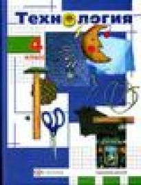 Иванова 4 класс. Технология  Учебник  (Вентана-Граф)