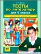 Брагина Тесты по литературе для 5 класс а а (Текущий и итоговый контроль, оценка качества обучения).