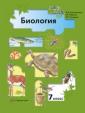 Константинов 7 класс. Биология. Животные. Учебник (Вентана-Граф)