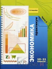 Королева 10-11 класс. Экономика. Практикум для учащихся. Часть 2   (Вентана-Граф)