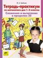Гребнева Тетрадь-практикум по математике для 1-2 классов. Сложение и вычитание в пределах 20