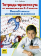 Гребнева Тетрадь-практикум по математике для 2-3 классов. Табличное умножение и деление