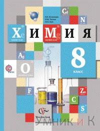 Кузнецова Н.Е.  8 класс.  Химия. Учебник ФГОС (Вентана-Граф)