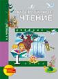Чуракова  Литературное  чтение  1 класс  Учебник. ФГОС