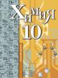 Кузнецова Н.Е.10 класс.  Химия. Учебник Базовый уровень. (Вентана-Граф)