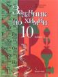 Кузнецова Н.Е.10 класс.  Задачник по химии.  (Вентана-Граф)