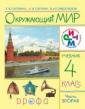 Саплина,Сивоглазов.Окружающий мир. 4класс  Ч.2. Учебник
