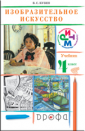 Кузин. Изобразит.искусство.4 класс. Учебник + CD
