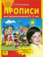Колесникова Прописи для дошкольников 5-7 лет