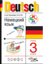 Гальскова. Немецкий язык.3кл  Учебник + CD