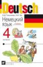 Гальскова. Немецкий язык.4кл  Учебник 1670