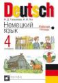 Гальскова. Немецкий язык.4 класс. Рабочая  тетрадь.