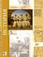 Майков 5 класс. История.  Учебник. (ФГОС) (Вентана-Граф)