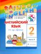 Афанасьева  Английский язык. Учебник. 2 класс. Часть 1. РИТМ