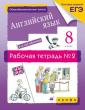 Афанасьева Новый курс английский  язык. 8 класс. Рабочая  тетрадь N2.
