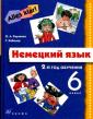 Радченко.Alles Klar!6кл (2год обуч.) Учебник.
