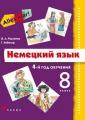 Радченко.Alles Klar!8класс  (4год обуч.) Учебник.
