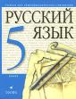 Разумовская Русский язык 5 класс Учебник.(НСО) (Инт.)