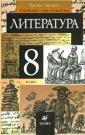 Курдюмова.Литература.  8 класс  Учебник-хрестоматия. Часть 2.