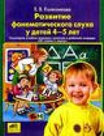 Колесникова. Развитие фонематического слуха у детей 4-5 лет