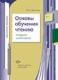 Оморокова Основы обучения чтению младших школьником (Вентана-Граф)