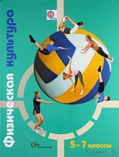 Класс физическая культура учебник
