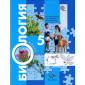 Пономарева  5 класс. Биология.  Учебник (ФГОС) (Вентана-Граф)